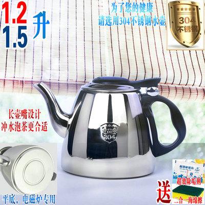 電磁爐泡水壺