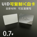 UID card white card IC can duplicate card blank access control card can be repeatedly made fudan M1 white card thin card residential property elevator card access control card blank printing campus card intelligent electric lock card