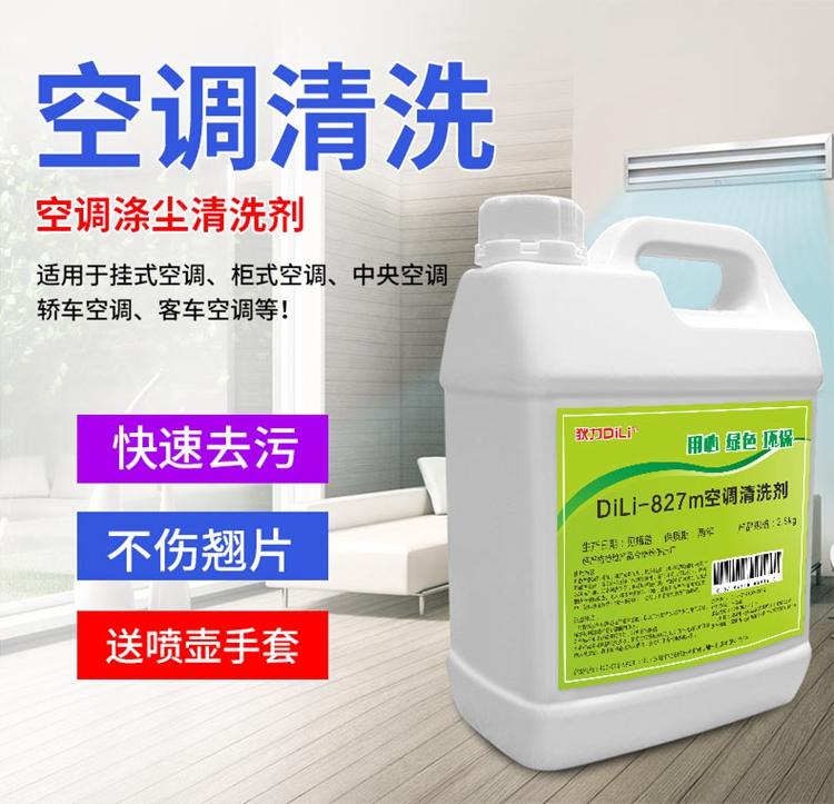 洗空调外机清洗剂翅片去污除垢家用挂柜机免拆喷雾涤尘汽车清洁剂