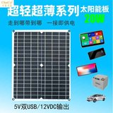 Solar charging board 5V mobile phone fan 12V battery charging 20W 30W40W5