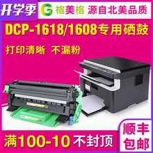 Shunfeng Baoyu Gemeige applies brother brothers printer dcp-1608 cartridge dcp-1618w selenium drum brothers 1608 easy-to-add black and white laser machine toner carbon powder