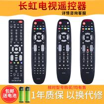RP67D长虹电视机遥控器RL67KRP67FRP67BRL67ERL67DA原装外形长虹液晶电视遥控器RP67C包邮