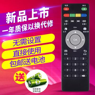 包邮天敏10moons高清网络播放器遥控器 D6 D8 D8G T2机顶盒遥控器