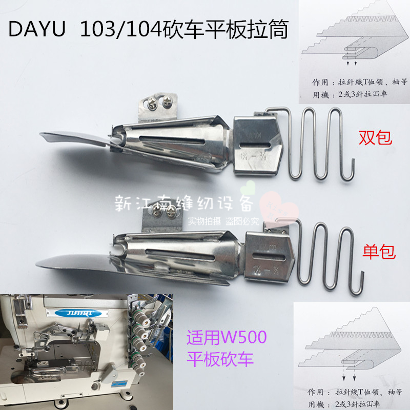 绷缝机103包边筒三针五线滚领筒冚车包边器 缝纫配件单包双包拉筒