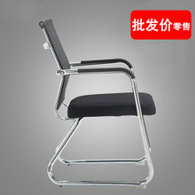 Office Chair Staff Conference Chair Student Dormitory Bow Mesh Chair Mahjong Chair Special Computer Chair Home Chair
