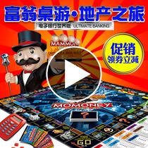 大号富翁游戏棋儿童小学生正版世界之旅地产桌游成人强手棋大亨V8