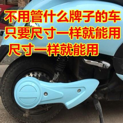 小龟王外壳踏板电瓶车配件雅迪小龟后挡板电动摩托车通用平叉护板