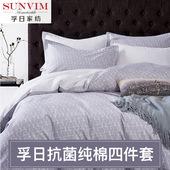 孚日抗菌床上用品四件套全棉纯棉1.8米1.5m纯色床单被套简约欧式