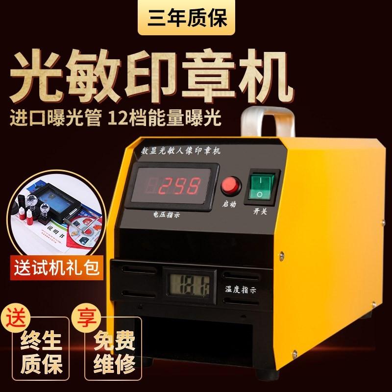 刻章机光敏刻印章机器【进口电容】全自动曝光智能光敏印章机包邮
