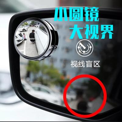 汽车大视野后视辅助镜小圆镜360度可调视角高清广角倒车盲区观察