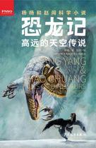 正版畅销图书籍少年儿童出版社益智游戏少儿绘著赵闯杨杨天空传说高远恐龙记预售