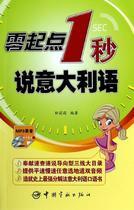 1秒说意大利语正版畅销图书籍零起点中国宇航出版社外语-其他语种职莉莉零起点1秒说意大利语