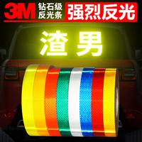 3M汽车反光贴摩托自行车身车头盖个性夜光条划痕遮挡改装饰车贴纸