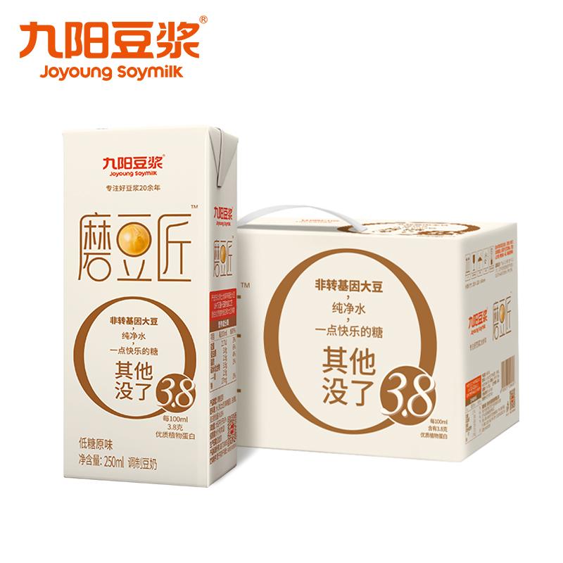 15盒装早餐低糖豆浆植物蛋白九阳豆浆