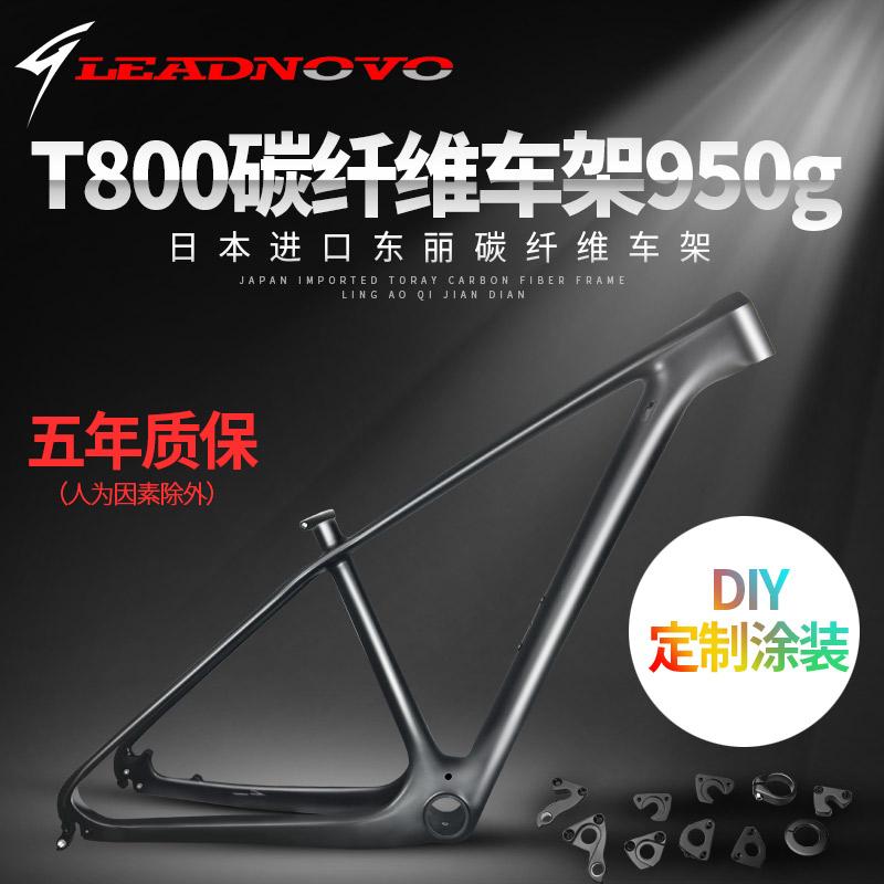 仅950g 超轻碳纤维内走线山地自行车车架26、27.5、29寸、可涂装