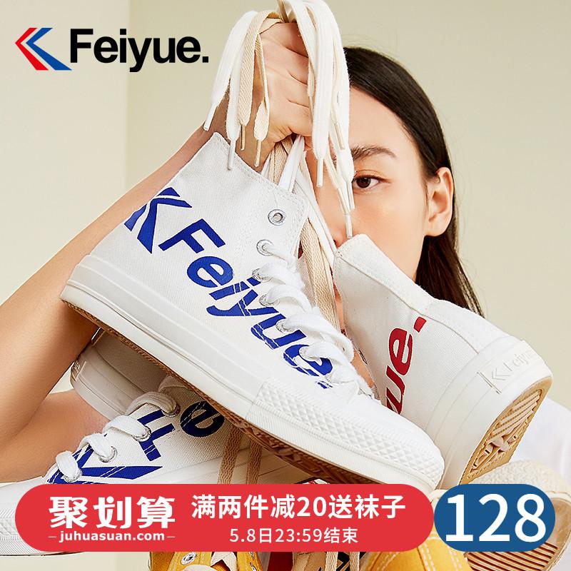 飞跃高帮女鞋2019新款字母版小白鞋 学生运动休闲潮鞋男鞋帆布鞋