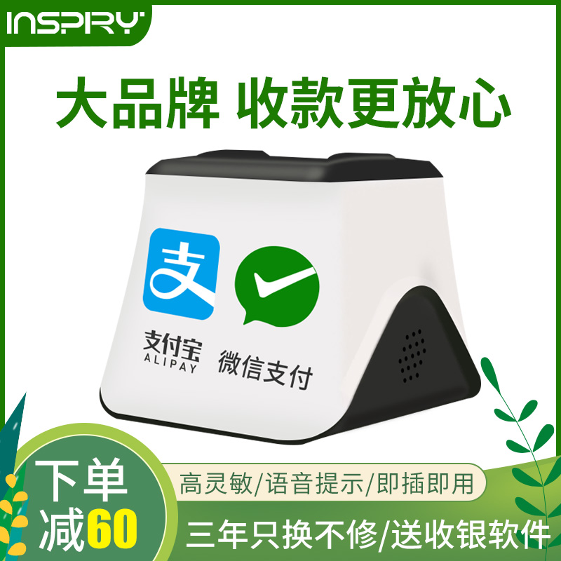意锐小白盒RC661微信收款盒子支付宝微信收款机器二维码扫码器收钱设备扫描器收银支付