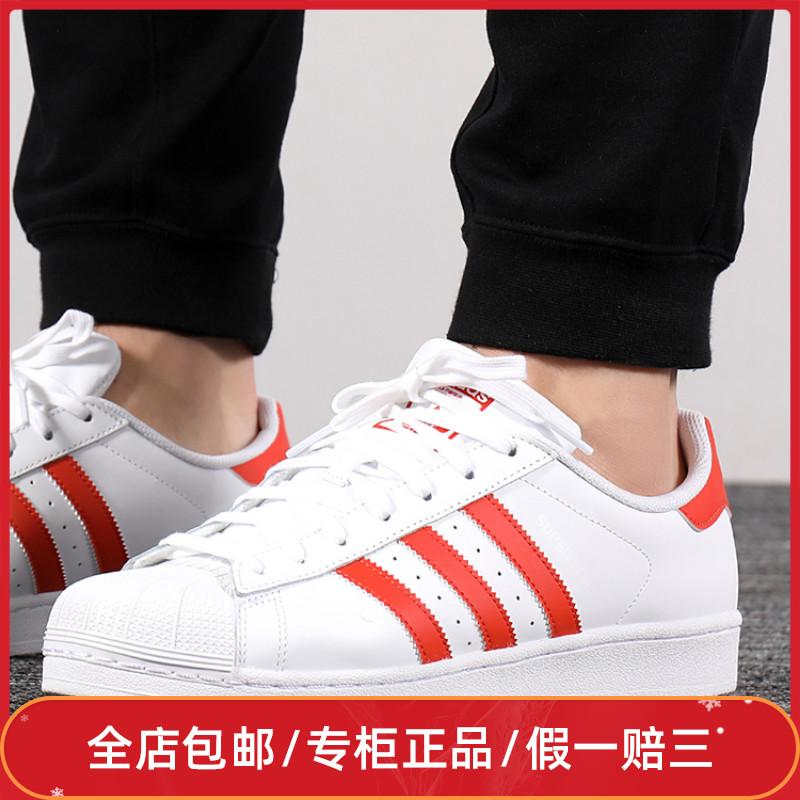 阿迪达斯 夏季 经典款情侣男鞋女鞋 百搭休闲板鞋 G27807 CQ2653