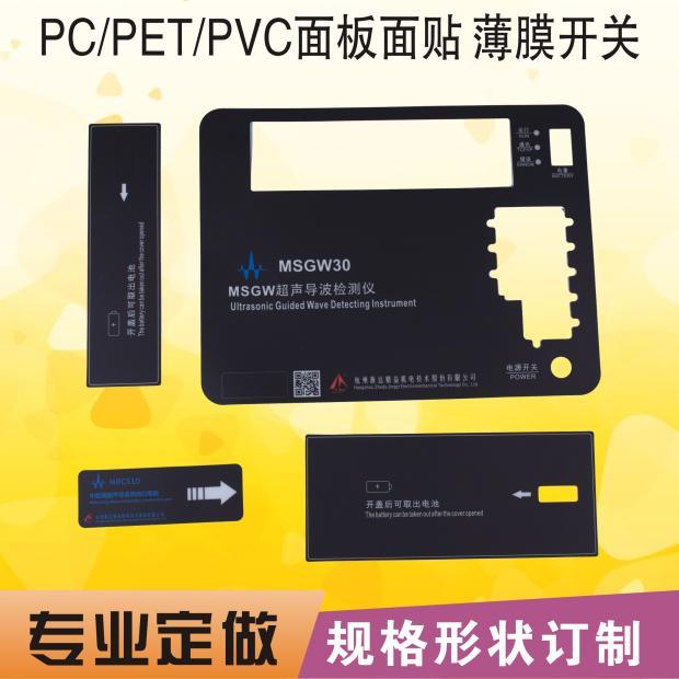 厂家定做薄膜开关按键PVC面板PC面贴PET面膜仪表仪器标签标牌加工