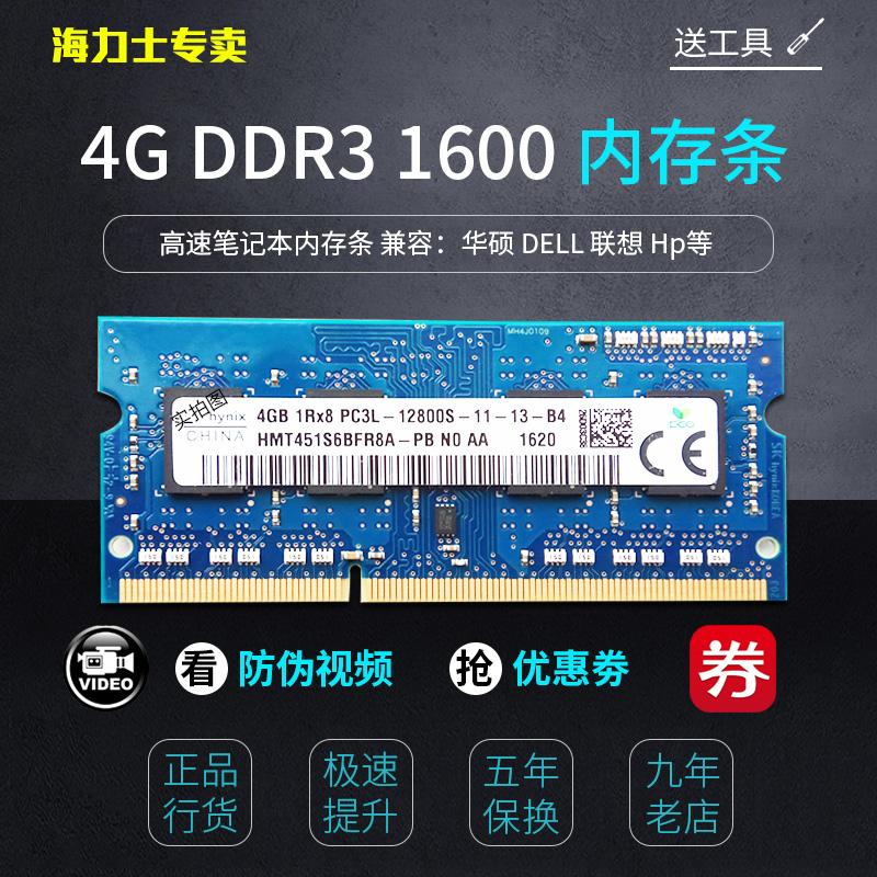 lt正品海力士 DDR3 1600 4G笔记本内存条DDR3L兼容联想华硕双通8G