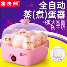 富贵熊PA 611大容量单层蒸蛋器可蒸9个蛋 迷你家用自动断电煮蛋器