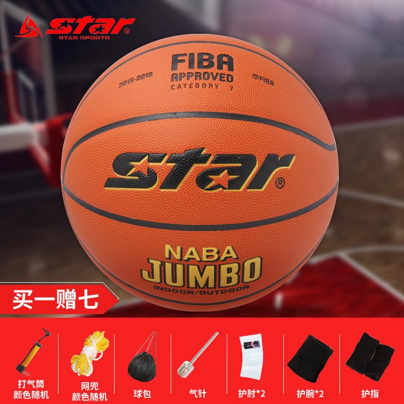 正品Star7号成人防滑耐磨世达篮球