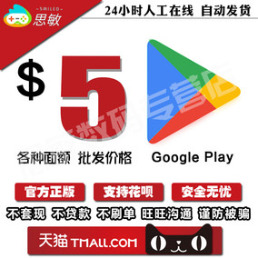 美国Google Play gift card 5美金5刀谷歌充值礼品卡倍拍10美元