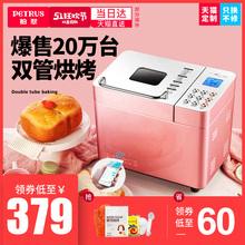 柏翠PE8500W家用面包机多功能全自动和面发酵早餐吐司机揉面小型