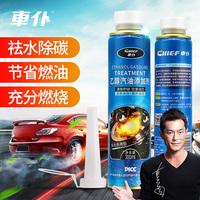车仆乙醇汽油添加剂汽车除积碳节油提能燃油宝除水剂清洗剂添加剂