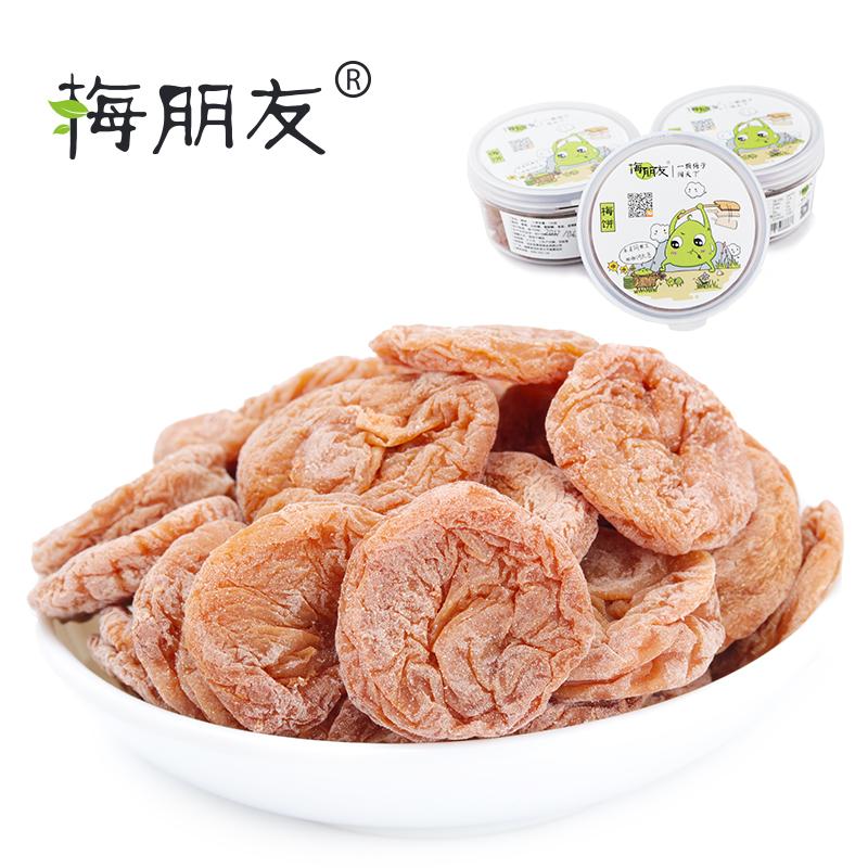 孕妇零食话梅肉无核梅子休闲食品酸梅干日式梅饼酸甜年货梅子3盒