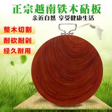 周小康88正宗越南进口蚬木菜板铁木砧板实木切菜案板家用整木圆形