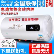 储水式电热水器家用卫生间洗澡淋浴小型超薄速热式40升506080L