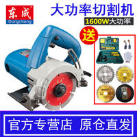 Dongcheng power tool cutting machine marble machine multi-function slotting machine Dongcheng stone wood marble cutting machine