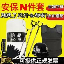 安保器材套装防暴防爆盾牌防刺衣头盔伸缩钢叉橡胶棍校园安全用品