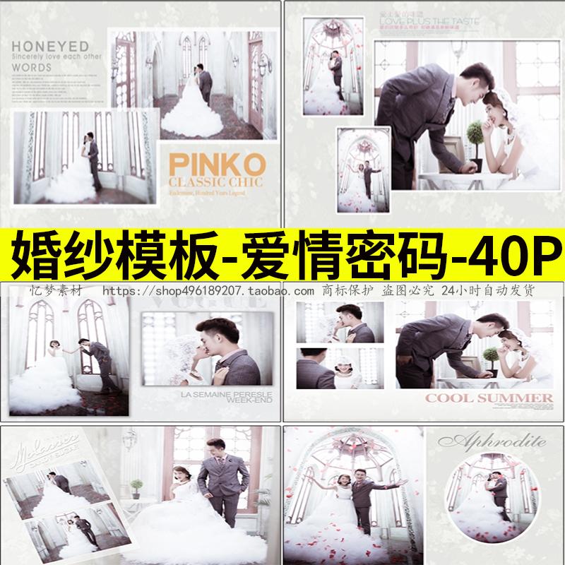 2018婚纱PSD模板韩式写真 内景实景婚纱照PS模板样册设计素材