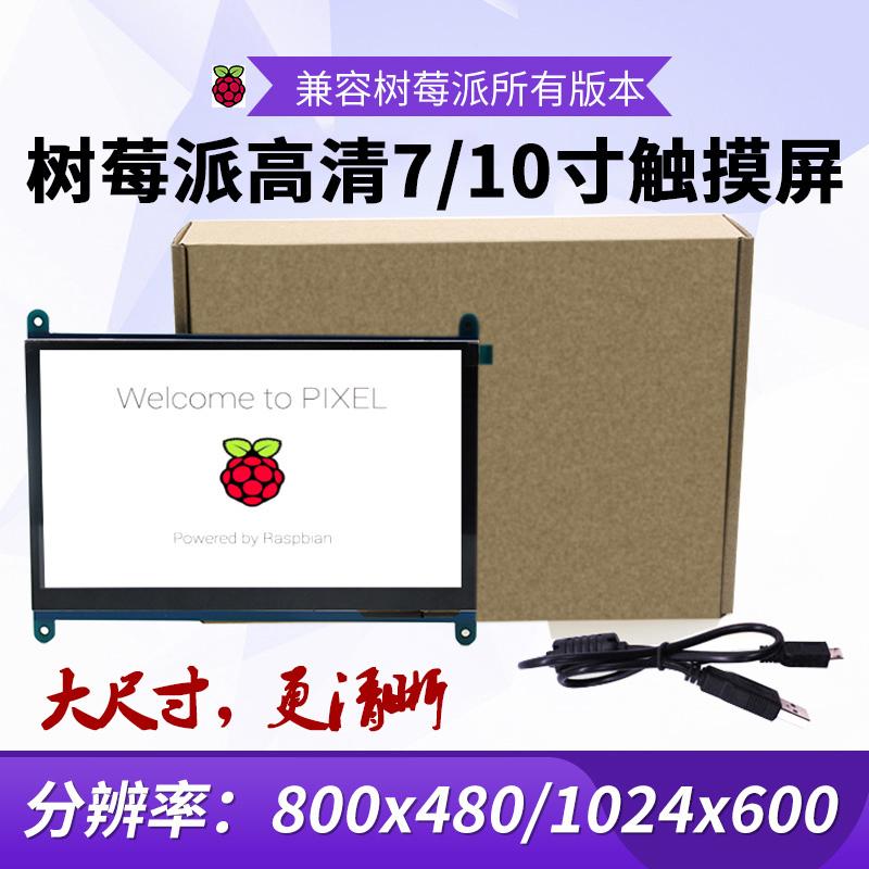 创乐博树莓派7寸LCD高清HDMI触摸电容屏显示屏适用树莓派3代B+