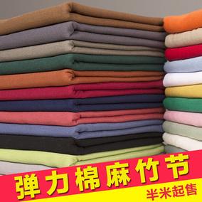 弹力素色竹节棉麻服装布料 夏季手工diy亚麻布料苎麻裤子清仓处理