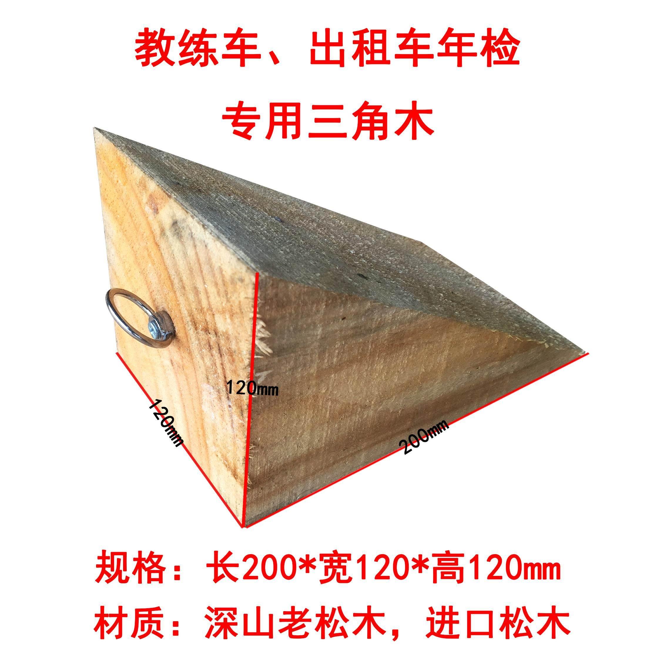 优质小号橡胶三角木  汽车车轮后退垫专用止滑器后轮垫一个装