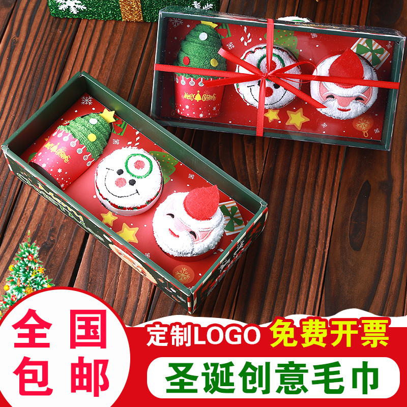 Christmas towel gift box creative small gift practical Christmas to send customers employees children open