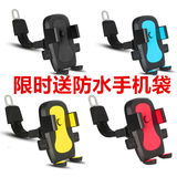 Electric car motorcycle carrying navigation mobile phone bracket Ms. men's motorcycle battery car upload with mobile phone bracket