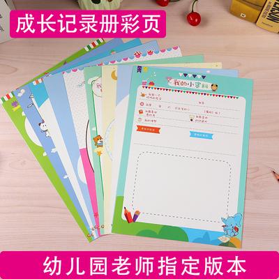 A4幼儿园成长档案小学生成长手册记录插袋式彩活页宝宝纪念册模版