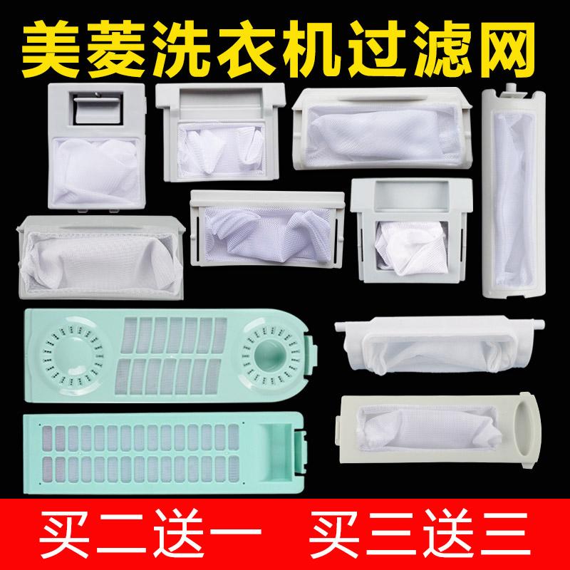 美菱洗衣机配件