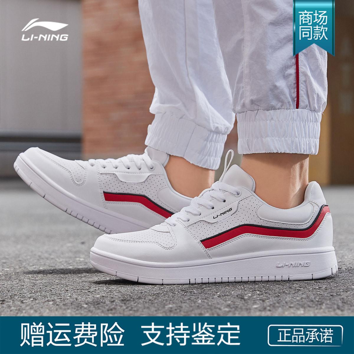 李宁板鞋男鞋2019新款正品小白鞋秋季低帮休闲潮流运动鞋AGCP201
