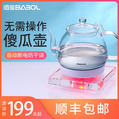 Babol/佰宝 DCH-211 玻璃电热烧煮开水壶全自动智能断电家用透明