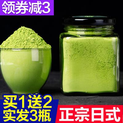 【3瓶】纯正品日式抹茶粉烘焙原料天然冲饮绿茶粉食用抹茶奶茶粉
