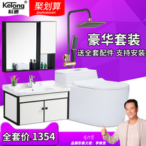 Ke Tong bathroom set toilet shower bathroom cabinet combination modern simple toilet sanitary ware package face washbasin