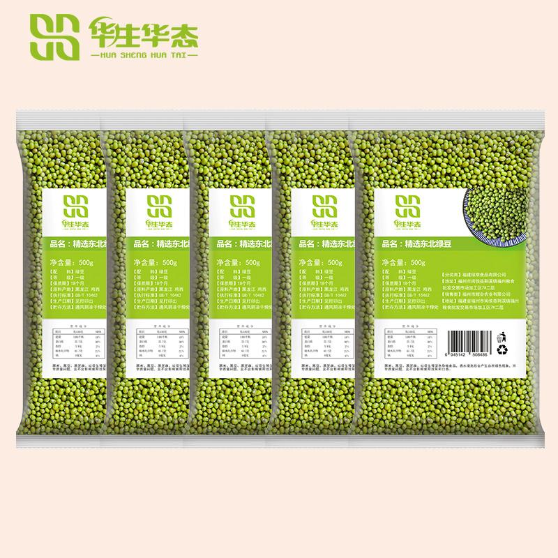 绿豆5斤 颗粒饱满肉多皮薄 东北农家自种五谷杂粮种子原料2500g