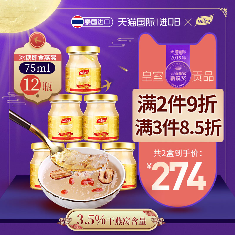 南御品泰国进口冰糖即食燕窝孕妇营养滋补 75ml*6瓶 3.5%含量保税