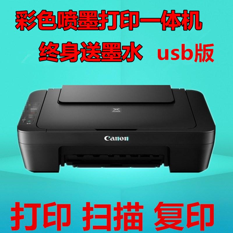 佳能2540彩色打印复印一体机学生家用办公照片彩色一体机2580