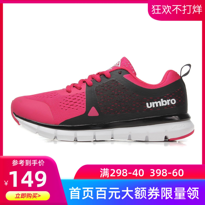 UMBRO茵宝运动女鞋新款休闲鞋运动鞋舒适低帮跑步鞋